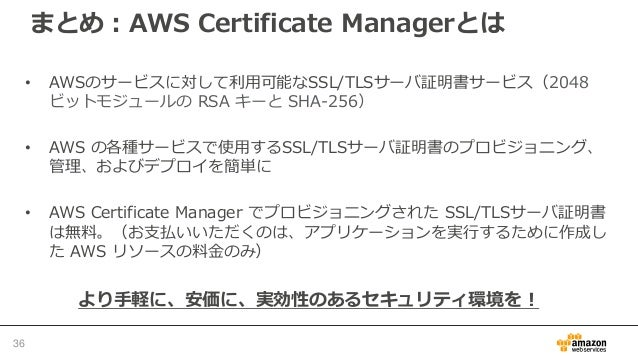 aws black belt online seminar aws certificate manager