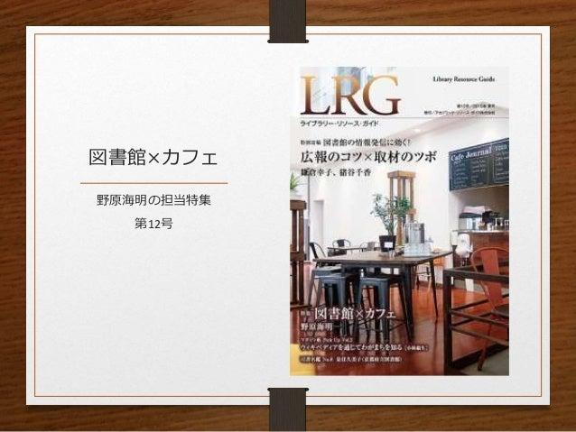 図書館×カフェ 野原海明の担当特集 第12号