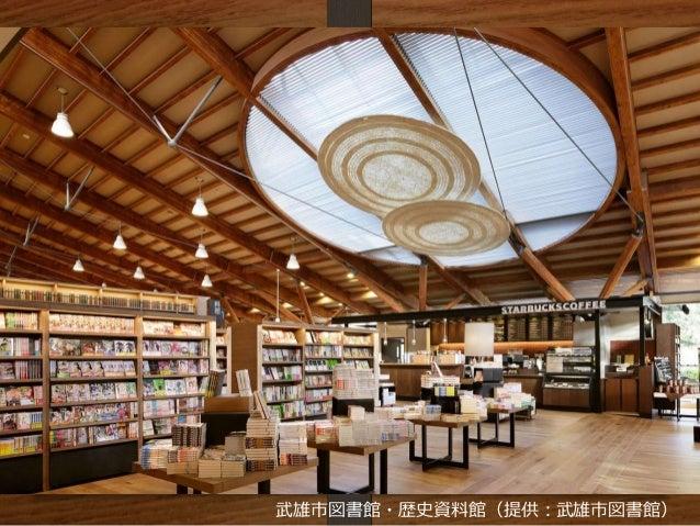 武雄市図書館・歴史資料館(提供:武雄市図書館)