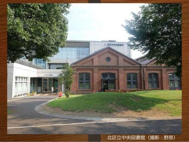 北区立中央図書館(撮影:野原)
