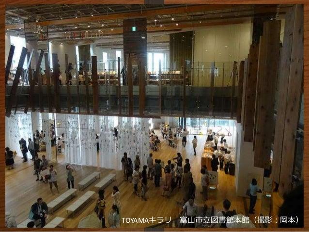 TOYAMAキラリ 富山市立図書館本館(撮影:岡本)