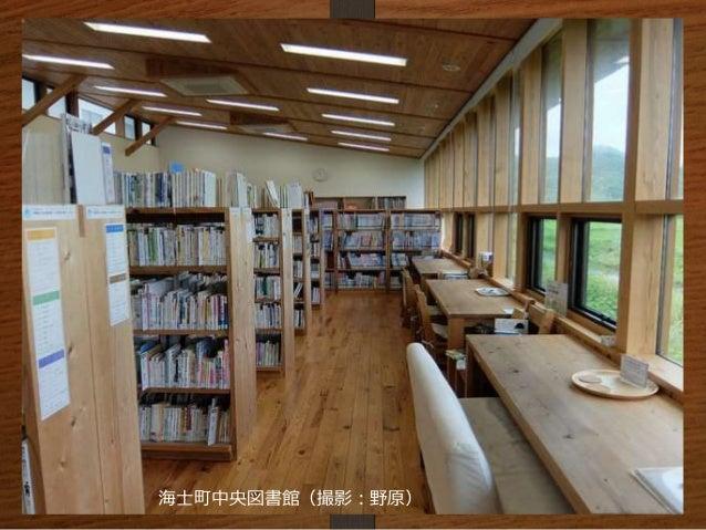 海士町中央図書館(撮影:野原)