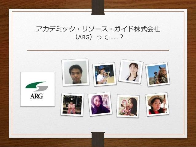 アカデミック・リソース・ガイド株式会社 (ARG)って……?