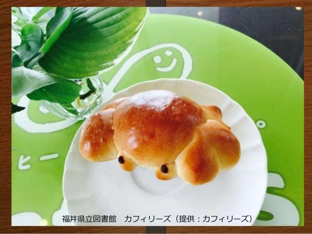 福井県立図書館 カフィリーズ(提供:カフィリーズ)