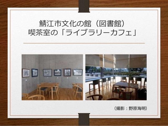 鯖江市文化の館(図書館) 喫茶室の「ライブラリーカフェ」 (撮影:野原海明)