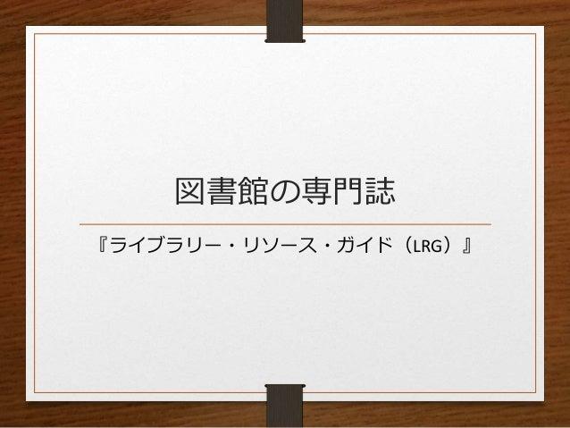 図書館の専門誌 『ライブラリー・リソース・ガイド(LRG)』