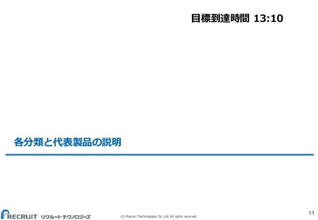 (C) Recruit Technologies Co.,Ltd. All rights reserved. 各分類と代表製品の説明 11 目標到達時間 13:10