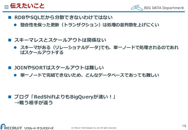 (C) Recruit Technologies Co.,Ltd. All rights reserved. BIG DATA Department伝えたいこと  RDBやSQLだから分散できないわけではない  整合性を保った更新(トランザ...