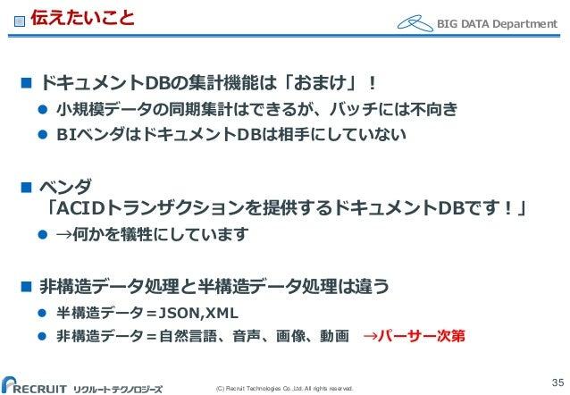 (C) Recruit Technologies Co.,Ltd. All rights reserved. BIG DATA Department伝えたいこと  ドキュメントDBの集計機能は「おまけ」!  小規模データの同期集計はできるが...