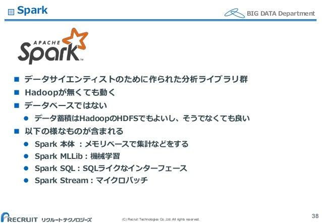 (C) Recruit Technologies Co.,Ltd. All rights reserved. BIG DATA DepartmentSpark  データサイエンティストのために作られた分析ライブラリ群  Hadoopが無くて...