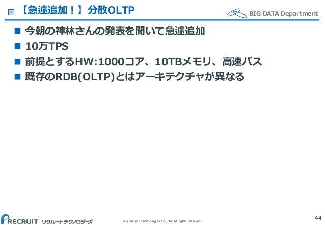 (C) Recruit Technologies Co.,Ltd. All rights reserved. BIG DATA Department【急遽追加!】分散OLTP  今朝の神林さんの発表を聞いて急遽追加  10万TPS  前提...