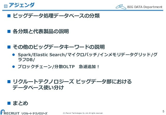 (C) Recruit Technologies Co.,Ltd. All rights reserved. BIG DATA Departmentアジェンダ  ビッグデータ処理データベースの分類  各分類と代表製品の説明  その他のビッ...
