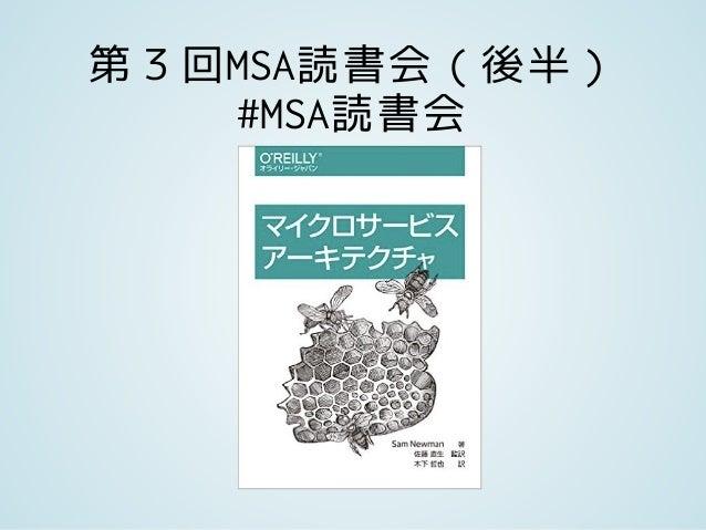 第3回MSA読書会(後半) #MSA読書会