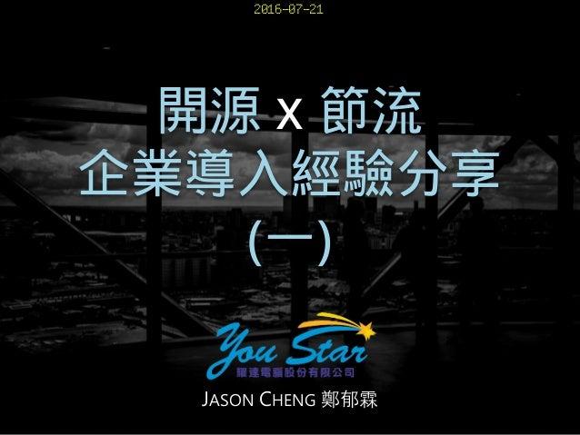 JASON CHENG 鄭郁霖 開源 節流 企業導入經驗分享 (一) x 2016-07-21