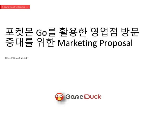 포켓몬 Go를 활용한 영업점 방문 증대를 위한 Marketing Proposal 2016. 07.I GameDuck Ltd. !!! Gameduck Confidential !!!