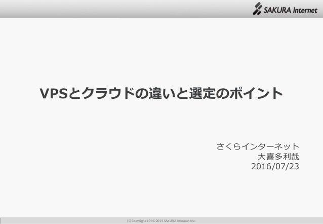 (C)Copyright 1996-2015 SAKURA Internet Inc. さくらインターネット 大喜多利哉 2016/07/23