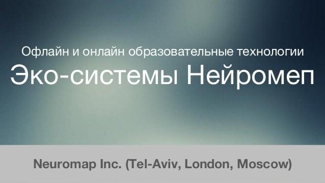 Офлайн и онлайн образовательные технологии Эко-системы Нейромеп Neuromap Inc. (Tel-Aviv, London, Moscow)