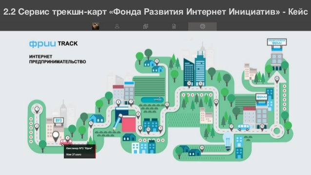 ФФ2.2 Сервис трекшн-карт «Фонда Развития Интернет Инициатив» - Кейс