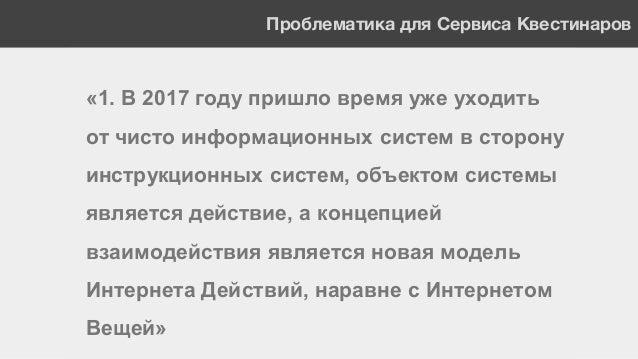 Проблематика для Сервиса Квестинаров «1. В 2017 году пришло время уже уходить от чисто информационных систем в сторону инс...