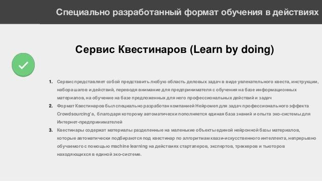 Специально разработанный формат обучения в действиях Сервис Квестинаров (Learn by doing) 1. Сервис представляет собой пред...
