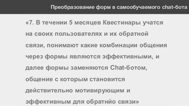 ЗПреобразование Фформ в самообучаемого chat-бота «7. В течении 5 месяцев Квестинары учатся на своих пользователях и их обр...