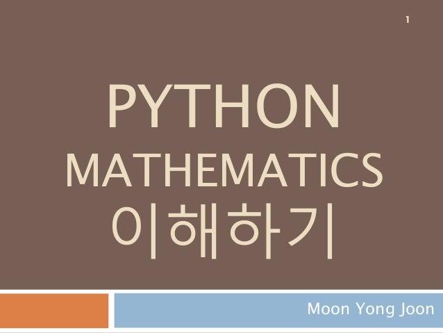 PYTHON MATHEMATICS 이해하기 Moon Yong Joon 1