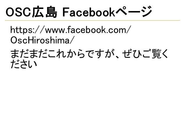 OSC広島 Facebookページ https://www.facebook.com/ OscHiroshima/ まだまだこれからですが、ぜひご覧く ださい