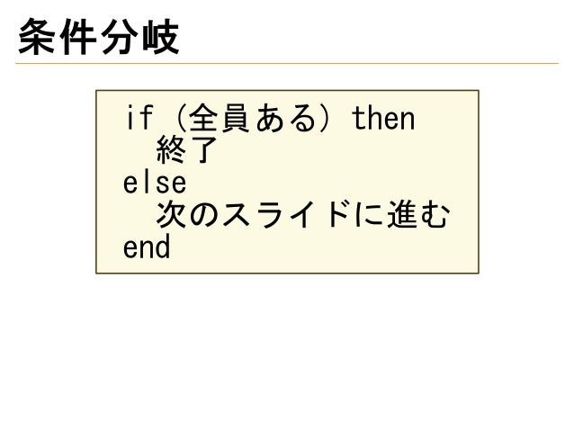 条件分岐 if (全員ある) then 終了 else 次のスライドに進む end