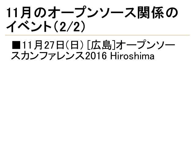 11月のオープンソース関係の イベント(2/2) ■11月27日(日) [広島]オープンソー スカンファレンス2016 Hiroshima