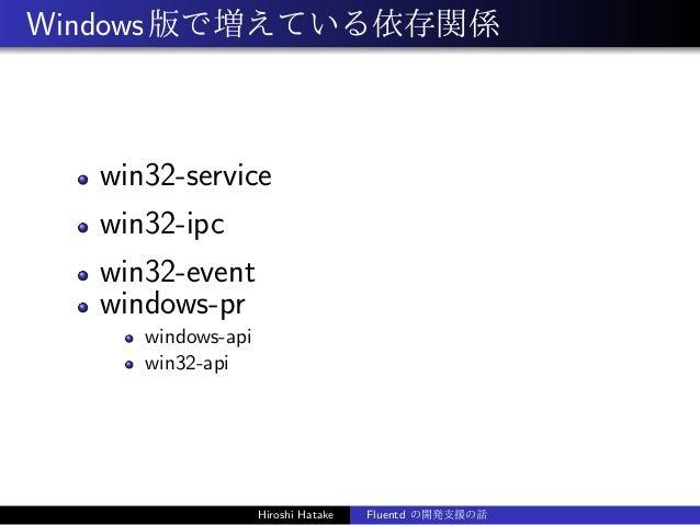 Windows版で増えている依存関係 win32-service win32-ipc win32-event windows-pr windows-api win32-api Hiroshi Hatake Fluentd の開発支援の話