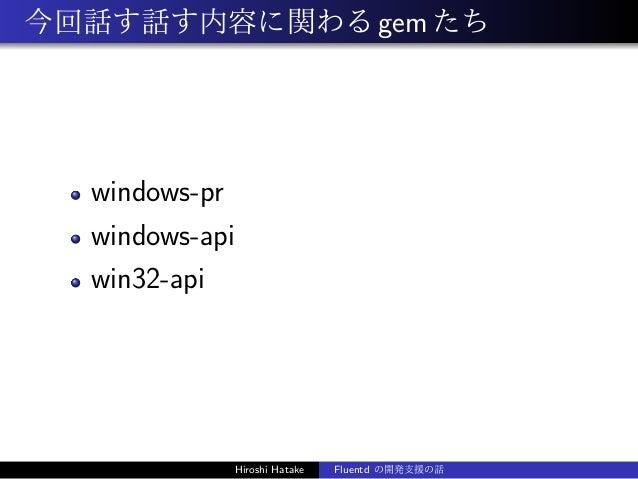 今回話す話す内容に関わるgemたち windows-pr windows-api win32-api Hiroshi Hatake Fluentd の開発支援の話