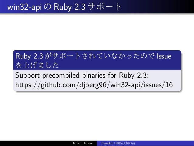win32-apiのRuby 2.3サポート Ruby 2.3 がサポートされていなかったので Issue を上げました Support precompiled binaries for Ruby 2.3: https://github.com...