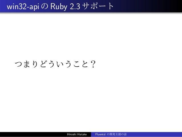 win32-apiのRuby 2.3サポート つまりどういうこと? Hiroshi Hatake Fluentd の開発支援の話