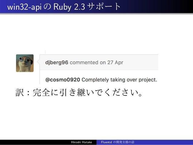 win32-apiのRuby 2.3サポート 訳:完全に引き継いでください。 Hiroshi Hatake Fluentd の開発支援の話