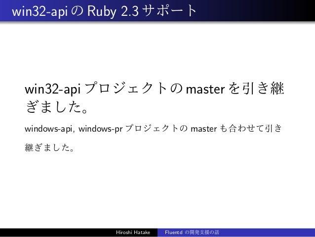 win32-apiのRuby 2.3サポート win32-apiプロジェクトのmasterを引き継 ぎました。 windows-api, windows-pr プロジェクトの master も合わせて引き 継ぎました。 Hiroshi Hata...