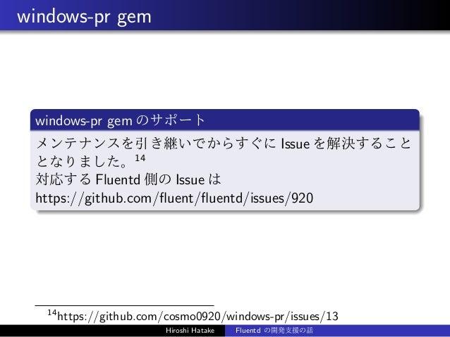 windows-pr gem windows-pr gem のサポート メンテナンスを引き継いでからすぐに Issue を解決すること となりました。14 対応する Fluentd 側の Issue は https://github.com/fl...