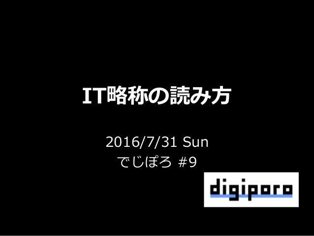 IT略称の読み方 2016/7/31 Sun でじぽろ #9