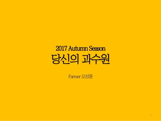 2017Autumn Season 당신의 과수원 Farmer 오성훈 1