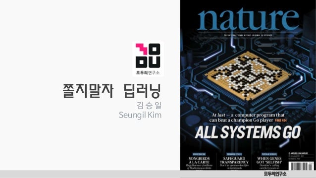 쫄지말자 딥러닝 김 승 일 Seungil Kim 모두의연구소