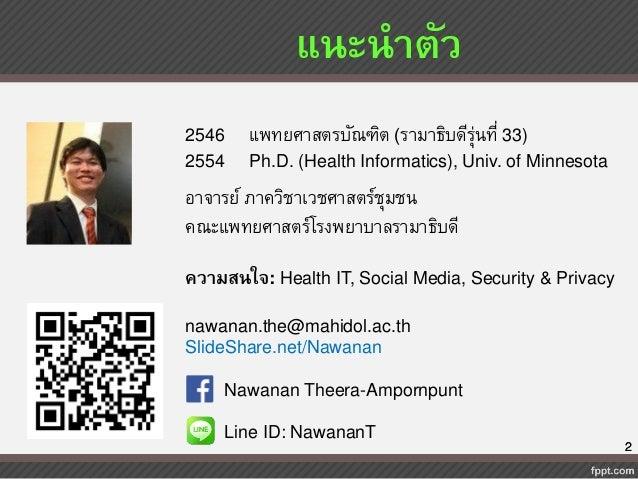 สื่อออนไลน์ ผลกระทบกับการแพทย์และสาธารณสุข Slide 2