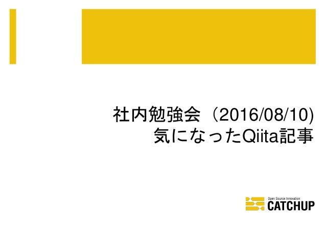 社内勉強会(2016/08/10) 気になったQiita記事