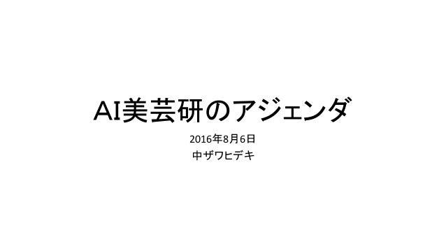 AI美芸研のアジェンダ 2016年8月6日 中ザワヒデキ