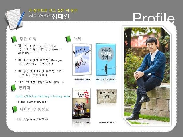 20160812 직장인의 내_책_쓰기(안양창조경영센터_정태일 작가)