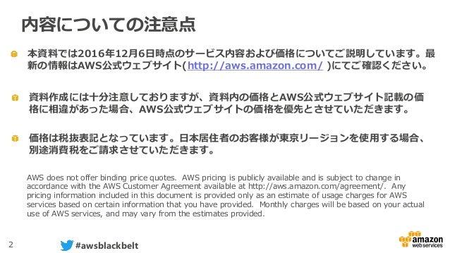 AWS Black Belt Online Seminar 2016 AWS Database Migration Service Slide 2