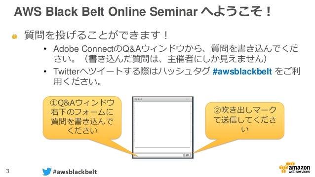 AWS Black Belt Online Seminar 2016 AWS Database Migration Service Slide 3
