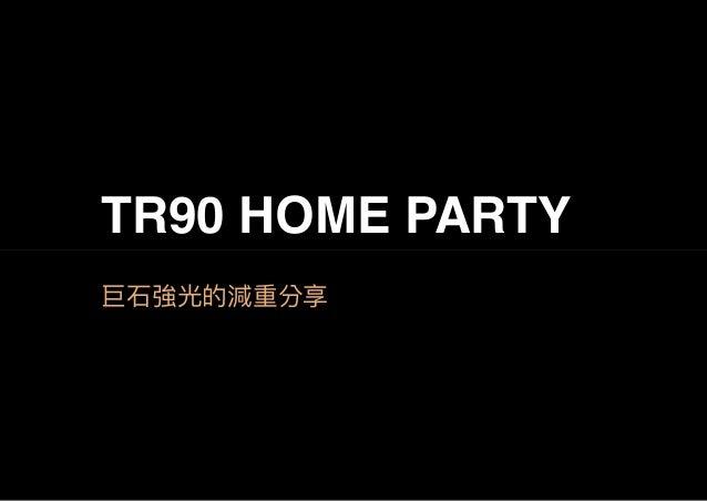 TR90 HOME PARTY 巨石強光的減重分享