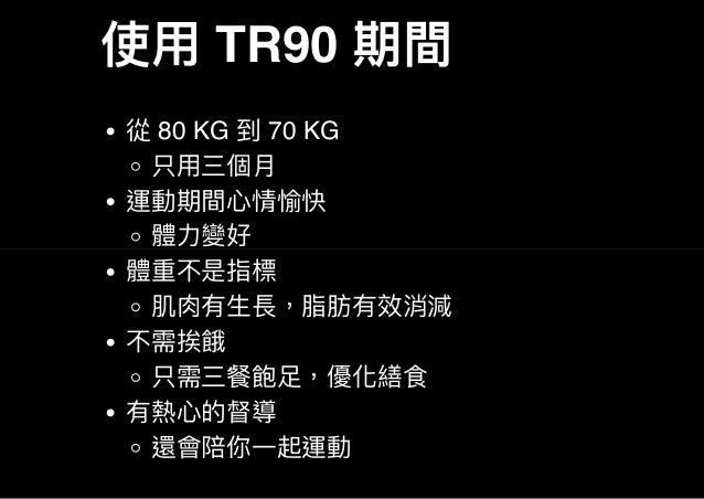 使用TR90 前後