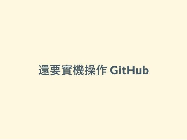 還要實機操作 GitHub