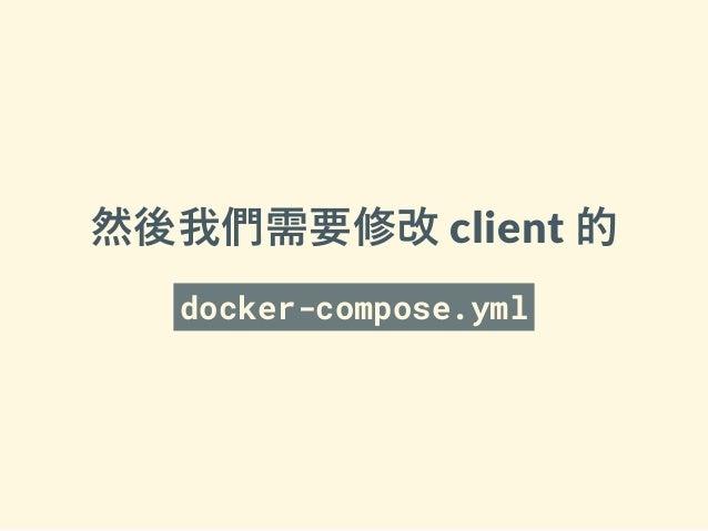 然後我們需要修改 client 的 docker-compose.yml