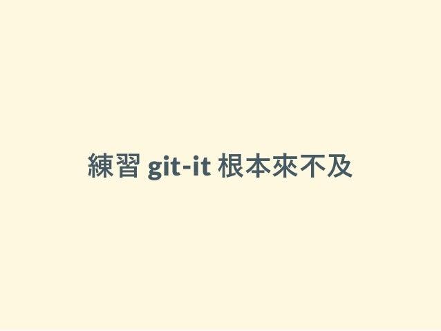 練習 git-it 根本來不及